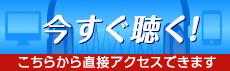 インターネットサイマルラジオ|JCBA | 鎌倉FM